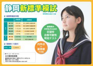 2018年度静岡新標準模試表紙画像