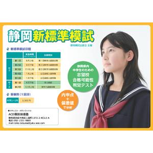静岡新標準模試アイキャッチ画像