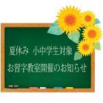 お習字教室開催のお知らせ