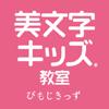 美文字ロゴ