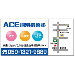 ACE個別指導塾領家設置看板バナー画像