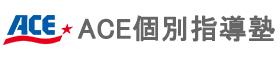 ACE個別指導塾,小学生クラス,中学生クラス,小学生英語クラス,英検対策