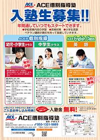 ACE個別指導塾広告2019年6月号