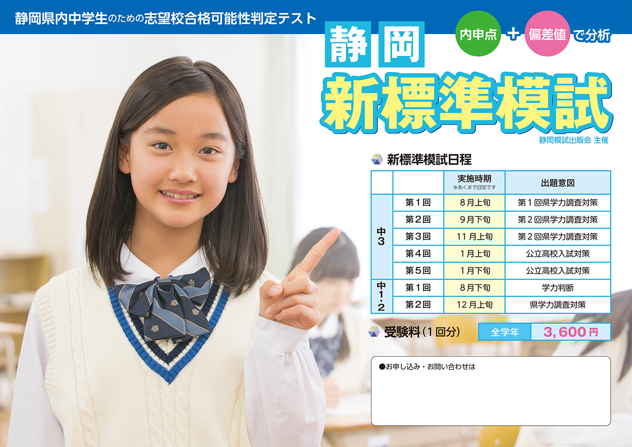 静岡新標準模試表紙画像