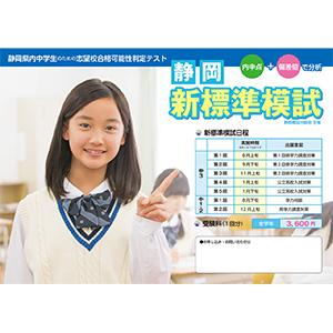 静岡県新標準模試試験案内(アイキャッチ画像)