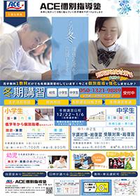 ACE個別指導塾2020年6月入塾生募集広告